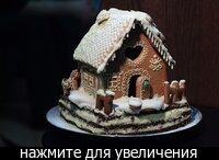 Шоколад использован в креме, украшение домика полностью из белого шоколада.