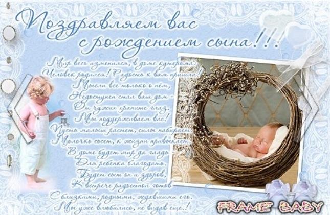 Поздравления с рождением сына картинки христианские