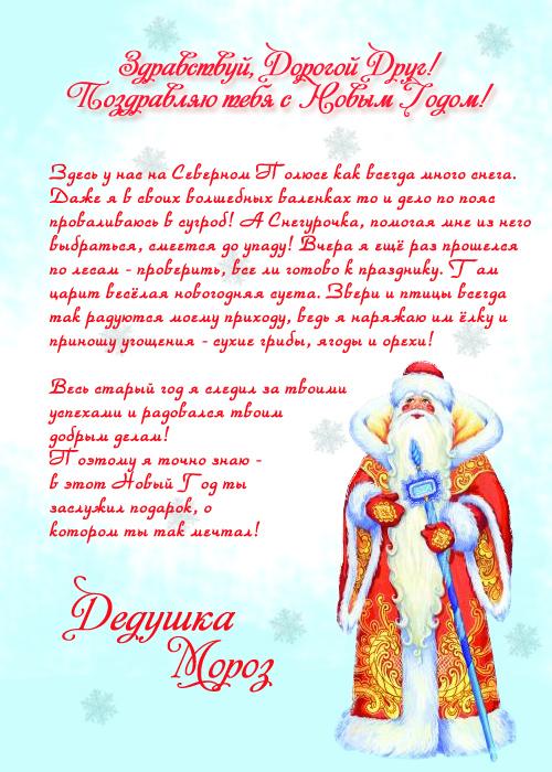 Поздравление для дениса от деда мороза