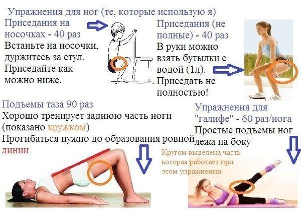 Похудеть В Попе И Ногах Упражнение.