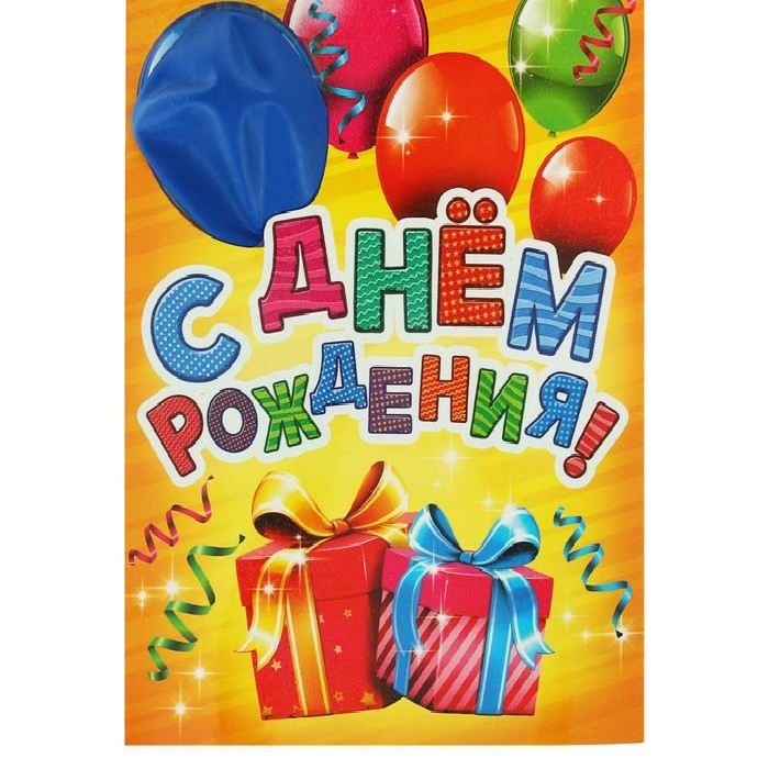 Текстов открытки, открытки с днем рождения шары и торт