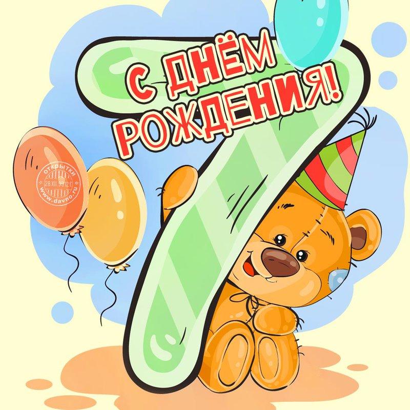для поздравления детям с днем рождения сына так