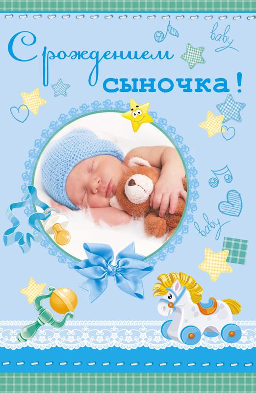влтавы открытка с рождением сына артемки можно