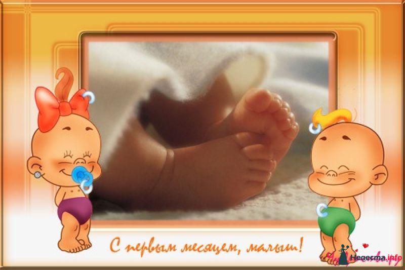Открытка на день рождения ребенку 1 месяц, детьми