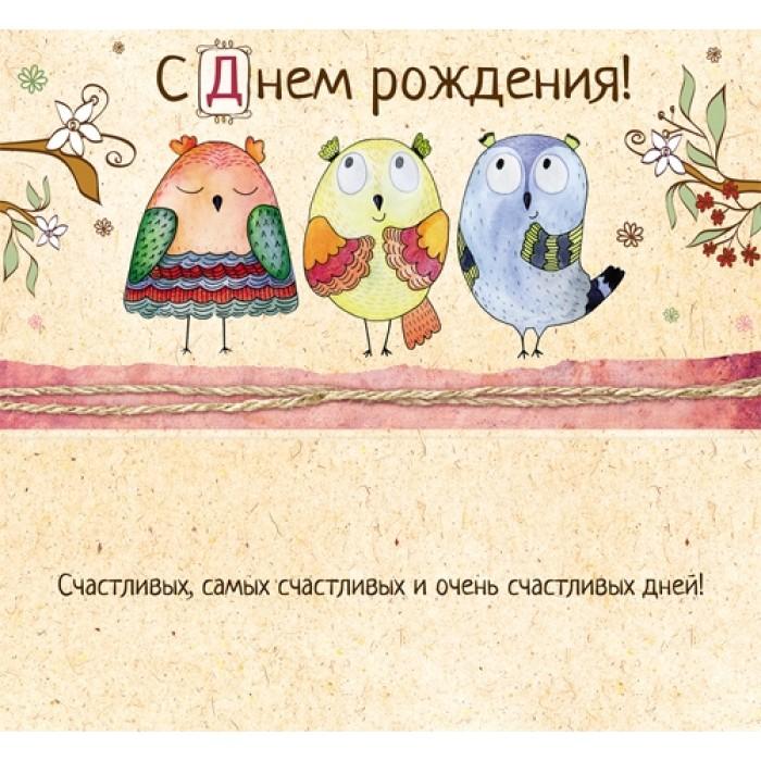 Открытки с днем рождения совы