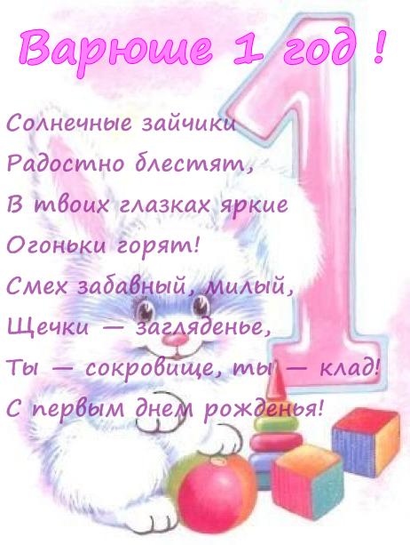 день рождения один годик стихи поздравления дело рук человеческих