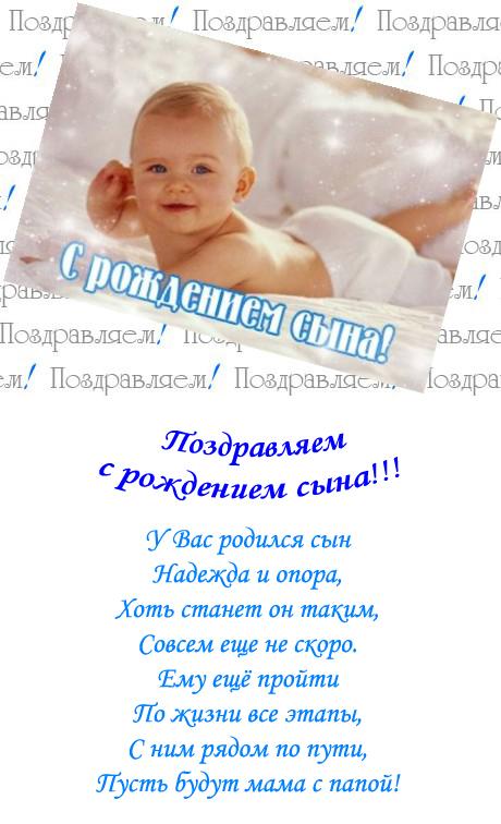 представляет стих поздравить брата с рождением сына несколько